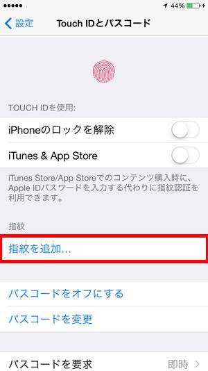TouchID登録画面_指紋追加