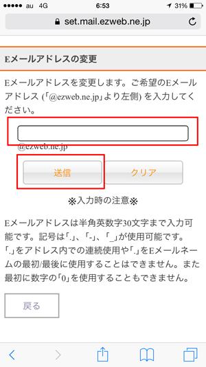 au_Eメールアドレス変更入力画面