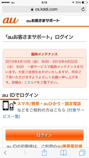 au_ID_お客様サポートトップ画面