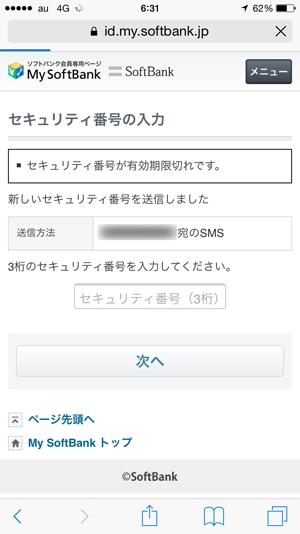mysoftbank_セキュリティ番号入力画面