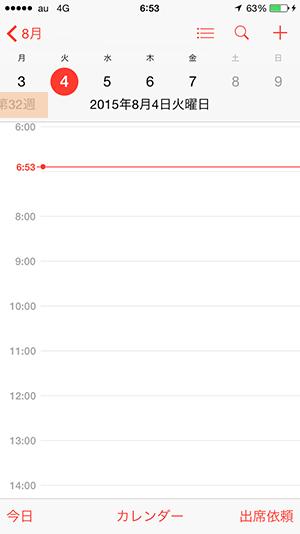 カレンダーアプリ週番号表示画面