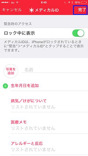 メディカルID_登録完了