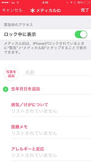 メディカルID_登録画面