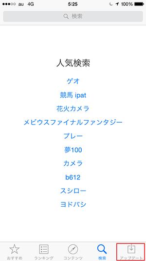アプリ再インストール_アップデートアイコン