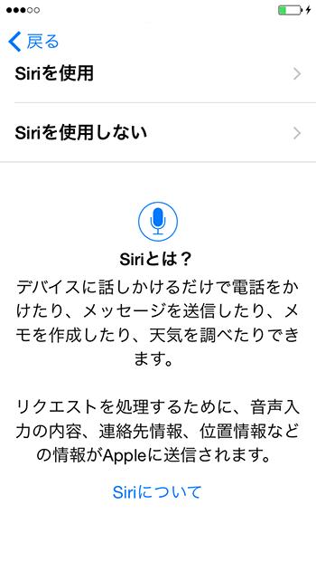 iphone6_アクティベーション_Sir設定画面