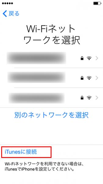iphone_アクティベーション_iTunes接続