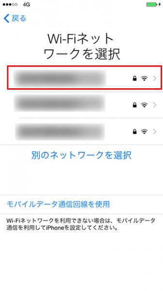 iphone_アクティベーション_WiFi接続