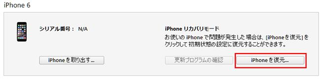 DFUモード_復元ボタン画面