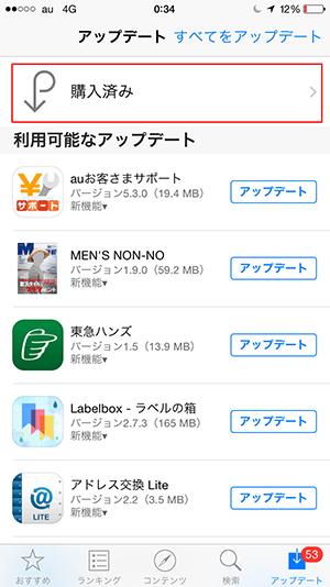 アプリ再インストール_アップデート画面