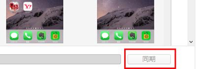iTunes_同期ボタン