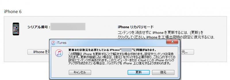 iphone6_リカバリーモードのiTunes_メッセージ画面