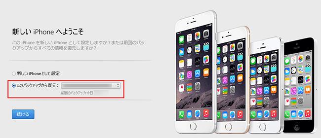 iphone6_リカバリーモード復元_バックアップ元指定画面