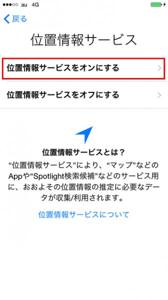 iphone_アクティベーション_位置情報サービス設定画面