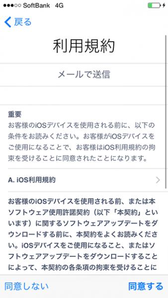 iphone_アクティベーション_利用規約画面