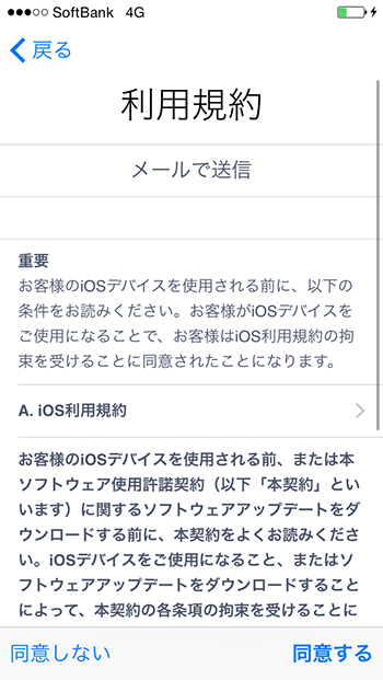 iphone_アクティベーション_利用規約画面