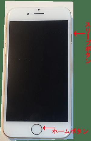 iphone6_強制電源オフ