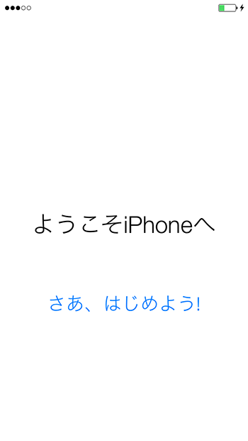 iphone6_アクティベーション_終了画面
