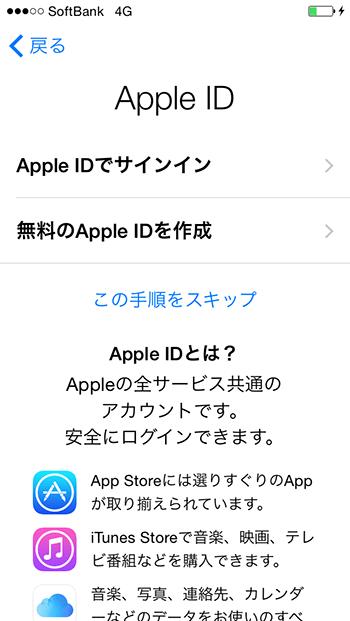 iPhone_アクティベーションでのAppleID設定画面
