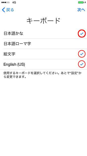 iphone_アクティベーション_キーボード選択画面