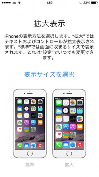 iphone6_アクティベーション_表示サイズ設定