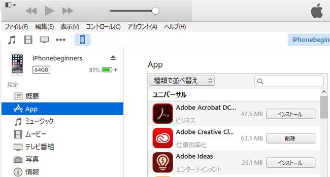 iTunes画面iPhoneのAPPメニ