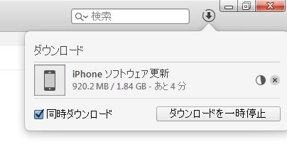 iphone6_リカバリーモードのiTunes進捗確認画面