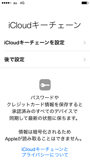 iphone6_アクティベーション_icloud設定画面