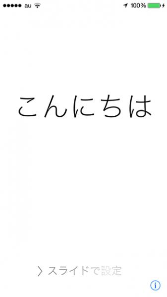 iphone_アクティベーション_こんにちは