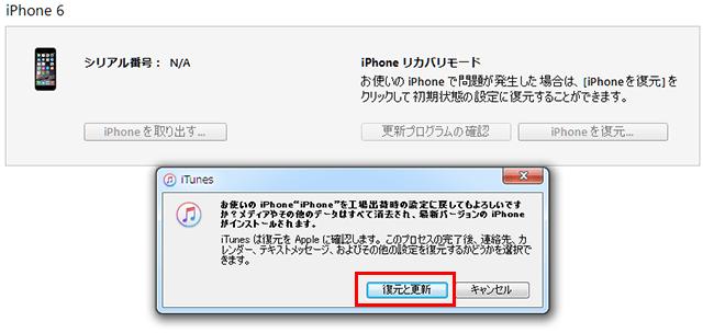 DFUモード_更新と復元メッセージ画面