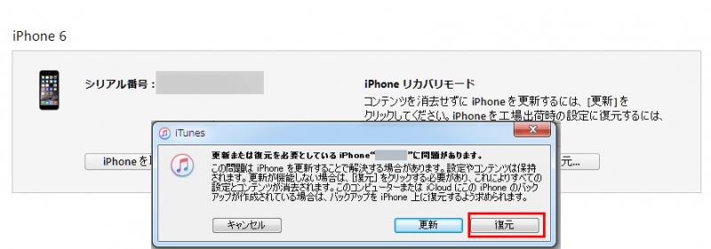 iphone6_リカバリーモードのiTunes_メッセージ画面_復元指定