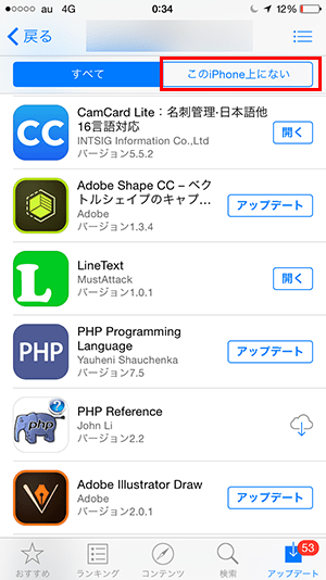 AppStore_購入済みApp画面_このiPhone上にないアイコン