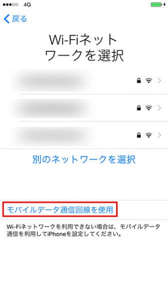 iphone_アクティベーション_モバイルデータ通信接続