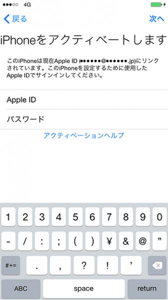 iphone_アクティベーション_設定済みAppleID入力画面