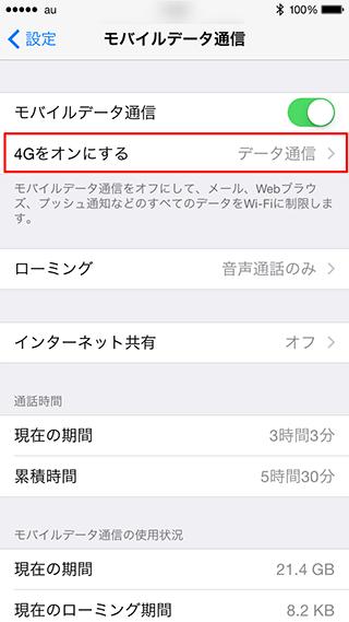 VoLTE_4Gをオンにする画面