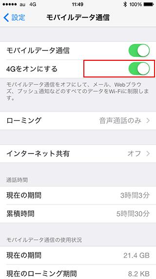 VoLTE未対応iPhone設定画面