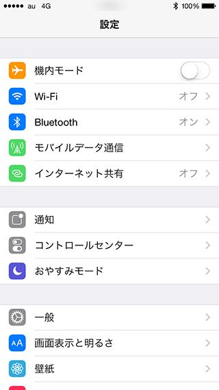 iPhone_iOS9設定アプリ項目画面
