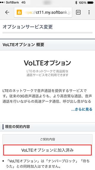 マイソフトバンクVoLTEオプション設定画面