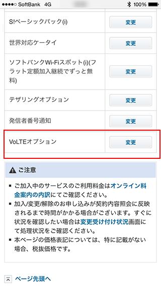 マイソフトバンク_オプションサービス_VoLTEオプション項目