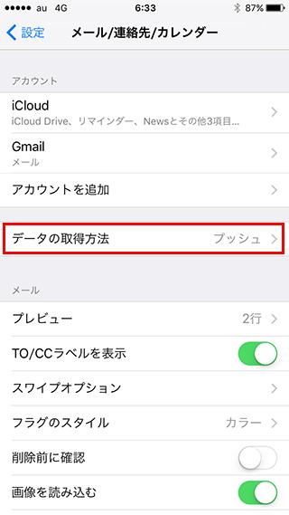 標準メールアプリ_Gmail設定画面10