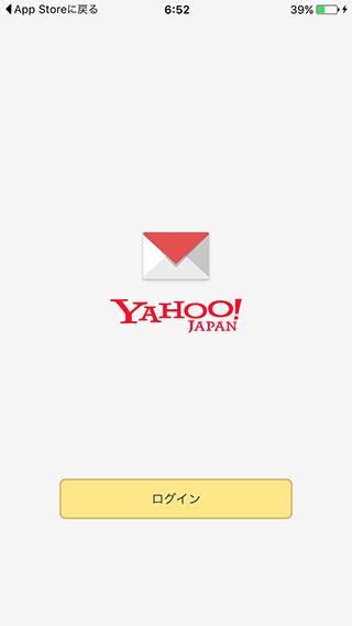 Yahoo!メールアプリ_ログイン画面