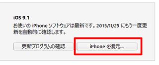 iTunes_iphoneを復元