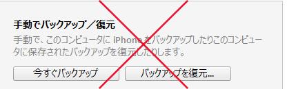 iTunes_バックアップ復元ではない