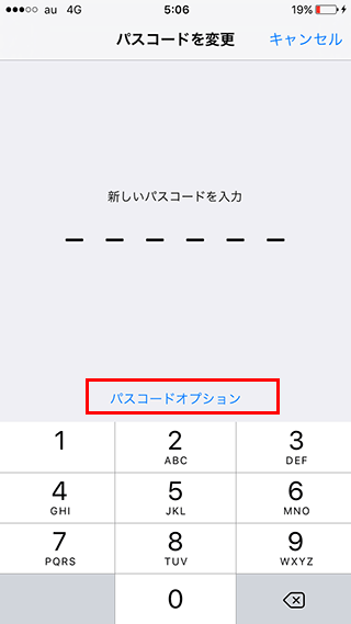 iPhone本体ロック解除用パスコードのオプション
