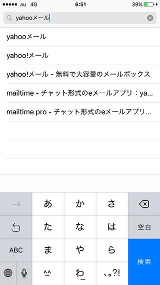 Yahoo!メールアプリ検索画面