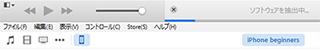 iTunes_iphone復元中画面