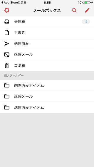 Yahoo!メールアプリ_メールアドレス完了画面