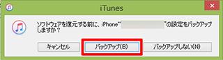 iTunesパスコード解除_バックアップ選択画面
