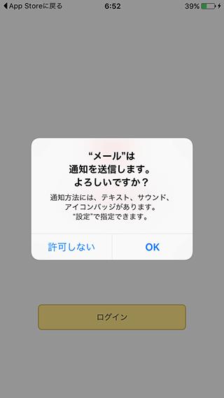 Yahoo!メールアプリ_通知確認メッセージ