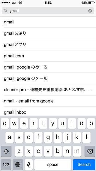 Gmailアプリ検索画面
