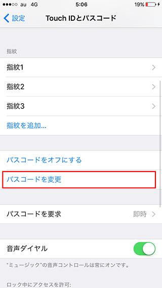 iPhone本体ロック解除用パスコードのオプション設定画面